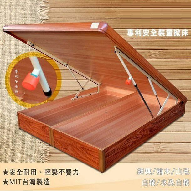 高級掀床-雙人5尺-採用厚度最高六分木心板-高雄掀床